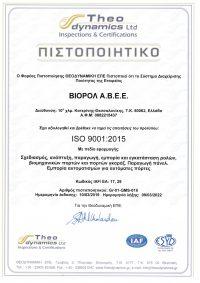 ISO 9001.2015_GR